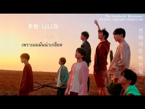 [THAISUB] BTS (방탄소년단) - 전하지 못한 진심(The Truth Untold) Feat. Steve Aoki  | Jeonjuseyo
