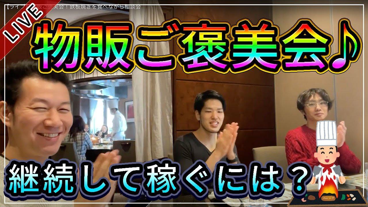 【ライブ】物販ご褒美会!鉄板焼きを食べながら相談会