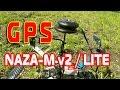 Китайский GPS для NAZA Lite и NAZA M v2