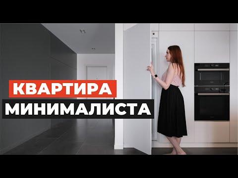 Обзор квартиры МИНИМАЛИСТА.