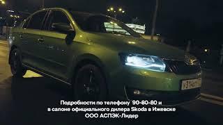 Skoda Rapid в Ижевске с выгодой до 112 700 руб c 01.08.18 по 31.08.18