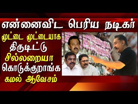 tamil news today Elections 2019: Kamal Haasan campaign in north chennai, Reveals DMK,ADMK are  corrupted tamil news live   Makkal Needhi Maiam founder and actor Kamal Haasan on Wednesday set off on his maiden election campaign trail for the Lok Sabha election and bypolls to 18 Assembly seats in Tamil Nadu.  Beginning the campaign from Chennai North Lok Sabha constituency, Mr. Haasan, who is projecting himself as an agent of political change, sought to convey the message that he was different by asking the candidate, Mouriya, to speak on the problems and solutions for each area.   Kamal Haasan started the campaigning for Makkal Needhi Maiam (MNM) candidate. Kamal Haasan in his speech said MNM will give water, a corruption-free government, and generate jobs.     For More tamil news, tamil news today, latest tamil news, kollywood news, kollywood tamil news Please Subscribe to red pix 24x7 https://goo.gl/bzRyDm red pix 24x7 is online tv news channel and a free online tv