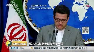 [国际财经报道]热点扫描 伊朗警告美国:切勿再试图扣押油轮 否则后果严重| CCTV财经