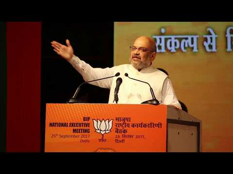 Shri Amit Shah addresses BJP National Executive Meeting in New Delhi  (25 Sep 2017) HD