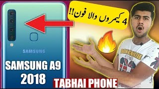 Samsung Galaxy A9 2018 Price in Pakistan | Specification & Launch Date | BEKAAR PHONE