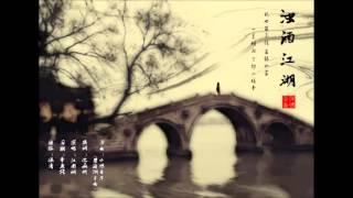 濁酒江湖 by 江南誠