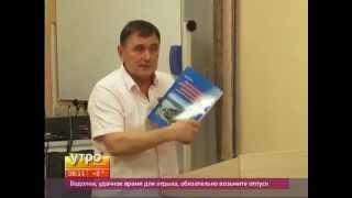 Сборник кроссвордов о Хабаровском крае. Утро с Губернией. Gubernia TV