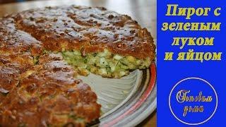 Нежный пирог с зеленым луком и яйцом