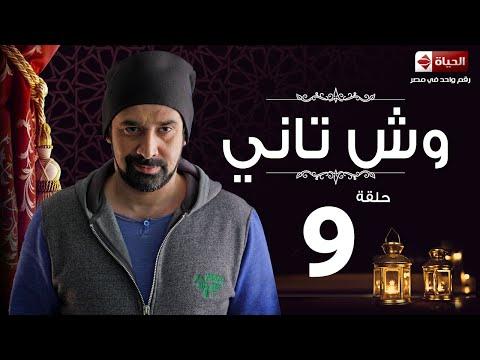 مسلسل وش تانى HD - الحلقة التاسعة - Wesh Tany Eps 09