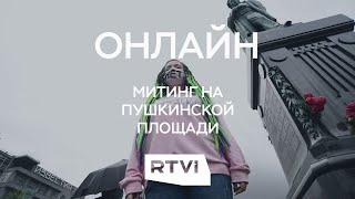 Митинг против поправок к Конституции в Москве // Онлайн RTVI