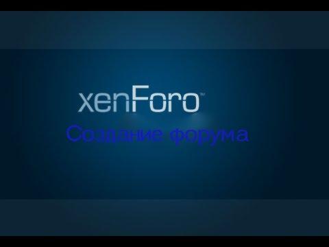 Создание форума на движке XenForo