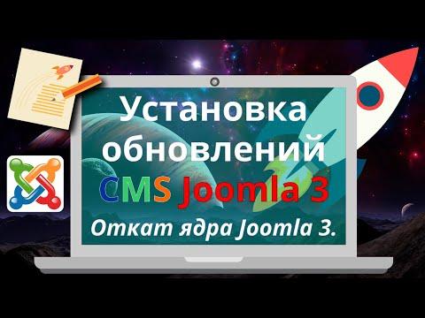 Как обновить Joomla 3.  Как проверить наличие обновлений и как откатить ядро Joomla.