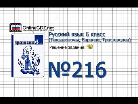 Задание № 216 — Русский язык 6 класс (Ладыженская, Баранов, Тростенцова)