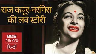 Nargis और Raj Kapoor की Love Story कैसे शुरू हुई थी? (BBC Hindi)