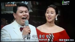 아이넷TV  니나노차차차  소방관가수 노창규 출연