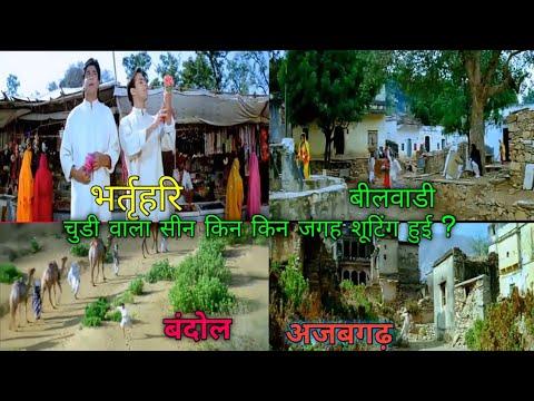 चुड़ी लेकर किस-2 जगह दौड़ ते है ! अजबगढ़,भानगढ़,बीलवाडी, भर्तृहरिधाम ! 25 साल बाद कैसे दिखाई देते है !