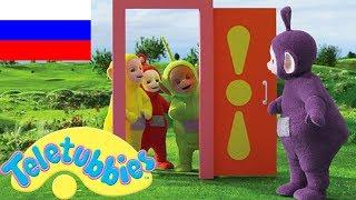 Телепузики На Русском | Развивающий фильм для детей на русском языке | Телепузики: Веселые друзья