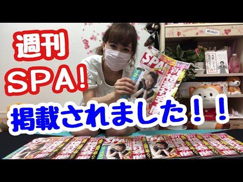 一週間限定で…本日発売!【素顔公開アリ】 For one week only ... released today!(Open face