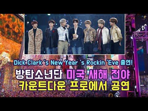 방탄소년단 미국 새해 전야 카운트다운 프로에서 공연!