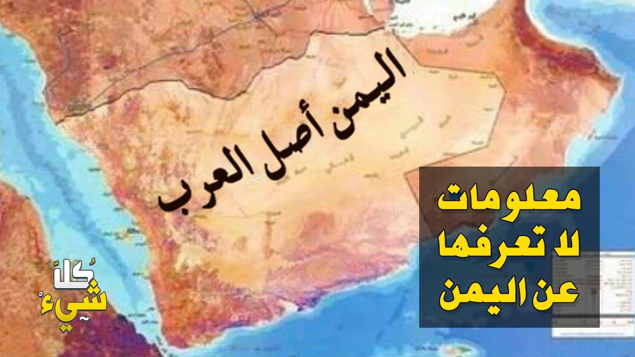لماذا اليمن أصل العرب وماذا قال رسول الله عنهم ويتفاخرون به حتى هذه اللحظة Youtube