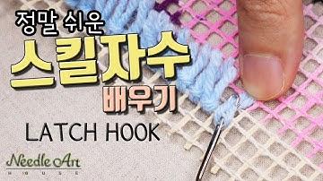 스킬자수 하는법(배우기)-How to Latch Hook