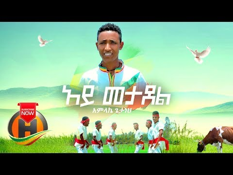 Amlake Getaneh – Aye Metadel | አይ መታደል – New Ethiopian Music 2019 (Official Video)