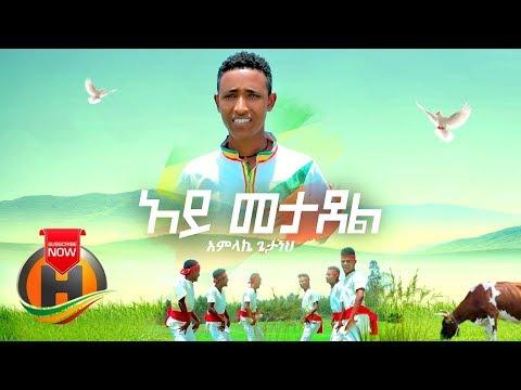Amlake Getaneh – Aye Metadel | አይ መታደል – New Ethiopian Music 2019 (Official Video)