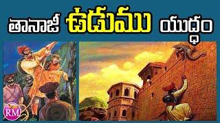 ఈ వీరుడు కథ వింటే కన్నీళ్లు ఆగవు | Tanhaji: The Unsung Warrior Story in Telugu