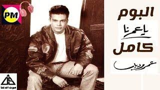 البوم يا عمرنا كامل 1993 | عمرو دياب