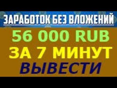 ЗАРАБОТОК В ИНТЕРНЕТЕ БЕЗ ВЛОЖЕНИЙ 56 000 РУБЛЕЙ ЗА 7 МИНУТ