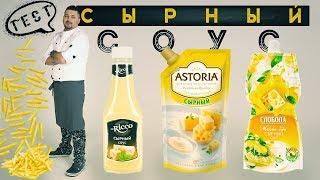 Обзор Сырных Соусов |  Борщ Жоу | Рецепт сырного соуса