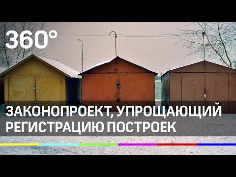 """Все гаражи зарегистрируют? Что даст """"гаражная амнистия""""?"""