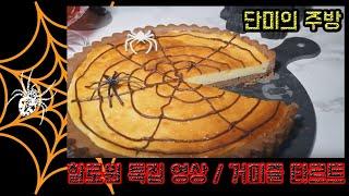 할로윈 베이킹 영상 [ 거미줄 타르트 ] 만들기 /홈베…