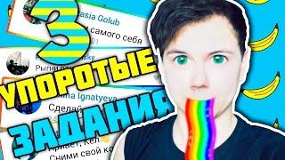 Download УПОРОТЫЕ ЗАДАНИЯ ОТ ПОДПИСЧИКОВ  3 Mp3 and Videos