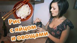 Рис с яйцом и овощами. Кулинарный видеоблог Ксении Цедры