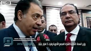 مصر العربية | وزير الصحة: اتفاقية الشراء المجمع للأدوية وفرت 5 مليار جنية