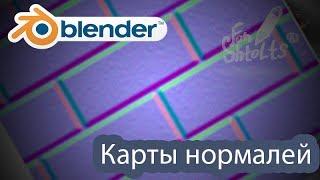 Урок 10 Blender - карты нормалей