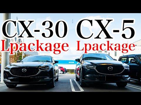 CX-30とCX-5内外装の違いをチェック この内装はズルい!!