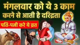 मंगलवार को ये 3 काम करने से आती दरिद्रता, स्त्री पुरुष करे ये कठोर व्रत   Mangalwar ke upay