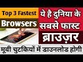 Top 3 Fast Browsers | New Fast And Secure Browser for Your Android Device | By Hindi Android Tips