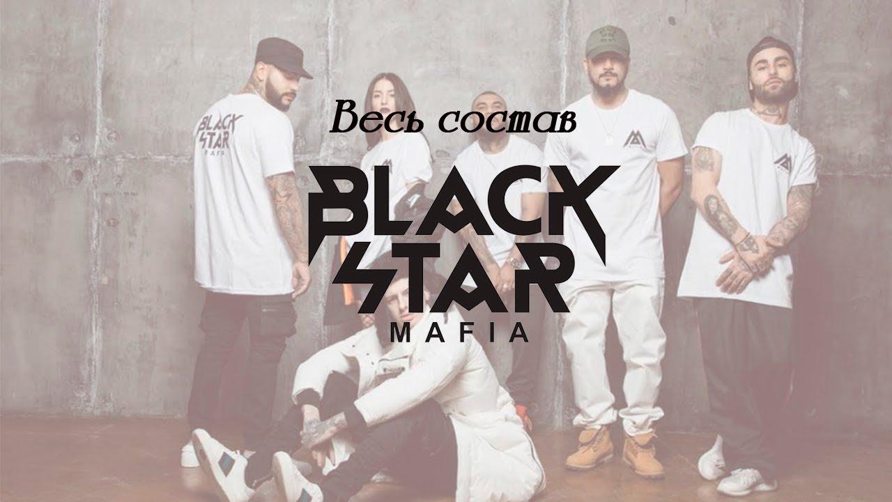 Весь состав Black Star Mafia (Переделанная версия)