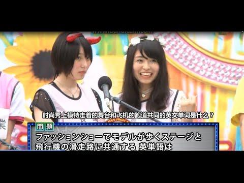 【欅坂46】 長濱ねる 高校生クイズに出場していた!