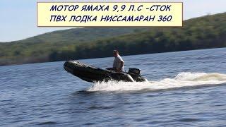 Что может, Моторная лодка пвх без прав и регистрации, мотор Ямаха 9.9, лодка Ниссамаран 360!(Ямаха 9.9 л.с один из самых мощных нерегистрируемых в России лодочных моторов, лодка пвх ниссамаран, мощности..., 2015-02-23T17:02:12.000Z)