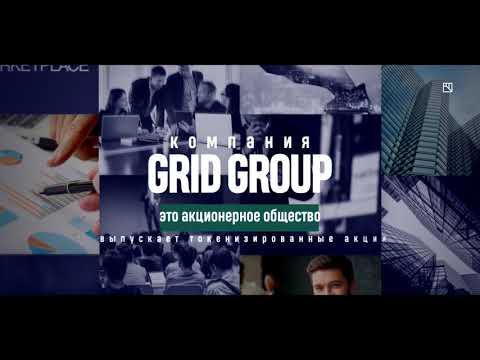 Компания GRID GROUP Акционерное общество в Батуми!!!