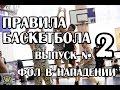 Баскетбол / Правила Баскетбола Выпуск №2 / Фол в нападении