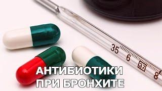 видео Антибиотики при обструктивном бронхите