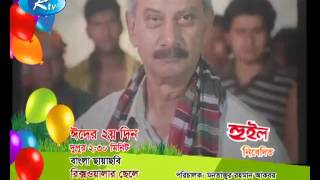 bangla movie rikhawalar chele