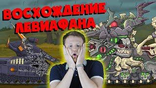 РЕАКЦИЯ на Homeanimations - Восхождение Левиафана - Мультики про танки