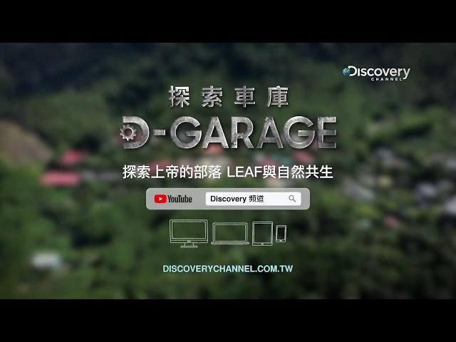 探索上帝的部落:《D-Garage探索車庫》原創系列Ep.4 預告