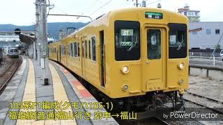 【走行音】JR西日本 105系F1編成(クモハ105-1)福塩線[普通]福山行き 府中→福山